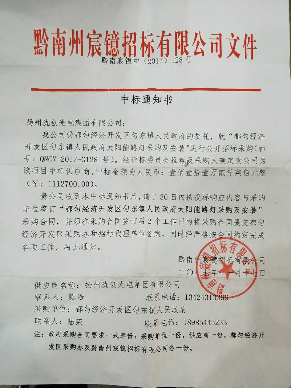 中标贵州黔东南都匀太阳能beplay体育官网注册项目